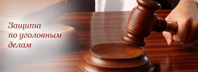 адвокат для потерпевшего по уголовному делу статья решительно