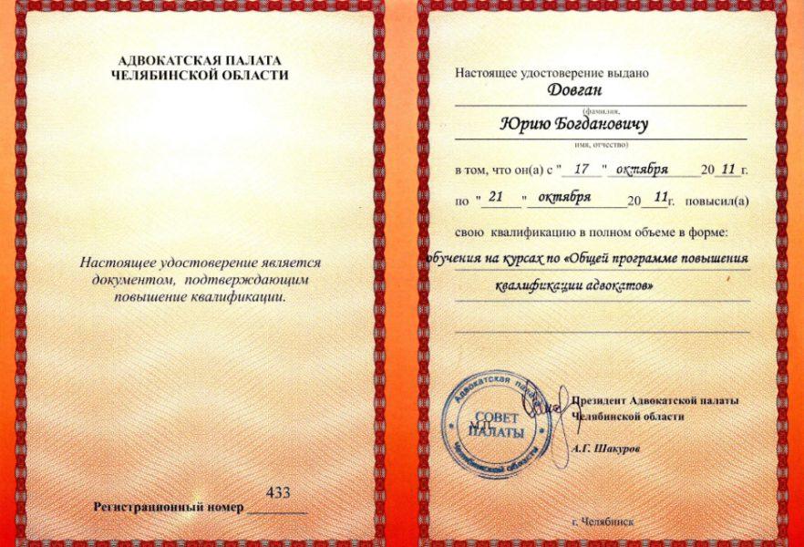 Удостоверение обучения на курсах повышения квалификации
